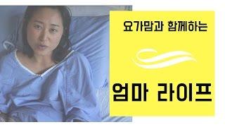 요가맘의 자연분만 출산후기 - 순산의 기본은 바로!!!!!!
