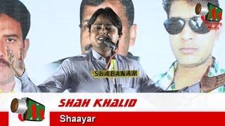 Shah Khalid, Shekhupur Azamgarh Mushaira, 12/05/2016, Sadar. Parvez Falahi, Mushaira Media