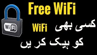 How to Hack Wifi Password  in Hindi and Urdu  Hack Wifi Using Your Android Phone 2017