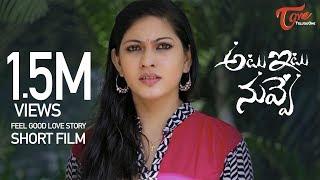 Atu Itu Nuvve | Telugu Short Film 2017 | Directed by Shoban NV | #LatestTeluguShortFilm
