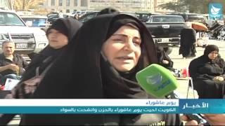يوم عاشوراء : الكويت أحييت يوم عاشوراء بالحزن واتشحت بالسواد