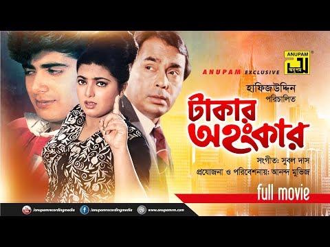 Xxx Mp4 Takar Ahankar টাকার অহংকার Naim Shabnaz Bangla Full Movie 3gp Sex