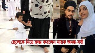 ছেলেকে সঙ্গে নিয়ে হজ্জ পালন করলেন আনন্ত বর্ষা । Ananto Jalil | Borsha | Bangla News Today