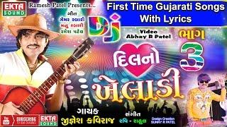 DJ Dil No Kheladi Part-3 || Jignesh Kaviraj 2017 || DJ MIX 2017 SONGS