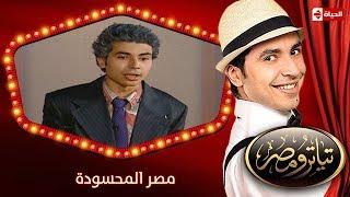 تياترو مصر | الموسم الأول | الحلقة 16 السادسة عشر | مصر المحسودة |محمد أنور| Teatro Masr