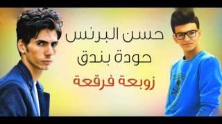 كليب مهرجان حوده بندق وحسن البرنس 2016 حصريا