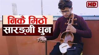 आहा कति मिठो धुन | New Sarangi Testing | Kamal Kumar BK |  HD Video