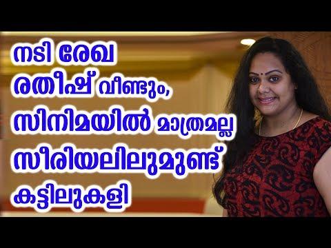 Xxx Mp4 നടി രേഖ രതീഷ് സിനിമയിൽ മാത്രമല്ല സീരിയലിലുമുണ്ട് കട്ടിലുകളി Actress Rakesh Ratheesh Serial Casting 3gp Sex