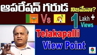 Operation Garuda Plan On AP CM Chandrababu | TDP Vs BJP | AP Special Status | Telakapalli ViewPoint