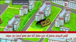 الرئيس السيسي يفتتح مصنع أسمنت بني سويف ويتفقد خطواط الإنتاج