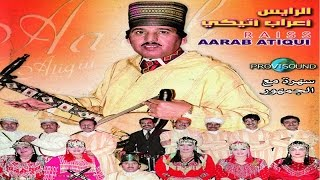 اجمل الاغاني للفنان الرايس اعراب أتيكي - امز افاطيمة دبليج  | Music,Tachlhit ,tamazight, souss