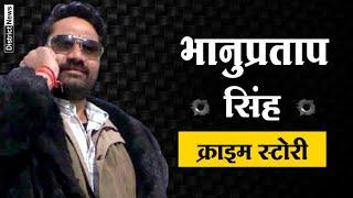 Bhanu Pratap Singh (Kota Rajasthan) Story And History