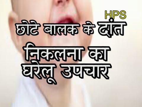 Chote Bachon Ke Dant Nikalte Waqt Gharelu Upchar Hindi