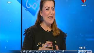 برنامج في تونس ليوم 17 / 10 / 2018 | الجزء الأول