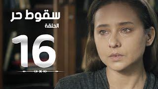 مسلسل سقوط حر - الحلقة 16 ( السادسة عشر ) - بطولة نيللي كريم - Sokoot Hor Series Episode 16