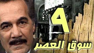مسلسل ״سوق العصر״ ׀ محمود ياسين – احمد عبد العزيز ׀ الحلقة 09 من 40