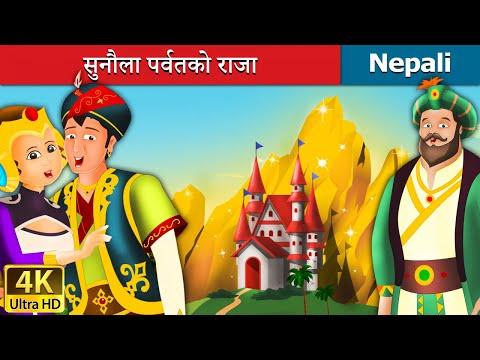 Xxx Mp4 सुनौला पर्वतको राजा King Of Golden Mountain In Nepali Nepali Story Nepali Fairy Tales 3gp Sex