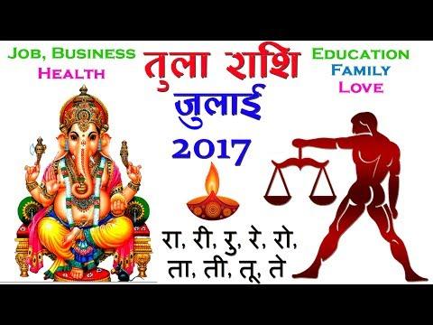 Xxx Mp4 Tula Rashi July 2017 तुला राशि जुलाई Tula Rashifal July 2017 In Hindi Libra July 2017 3gp Sex