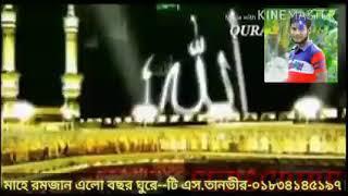 মাহে রমজান এলো বছর ঘুরে। রমজান মাসের জন্য একটি জনপ্রিয় গজল,,,।।।