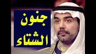 ماذا فعل عدي صدام حسين في الشتاء القارص,, مقطع نادر HD
