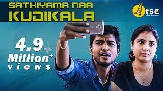 Sathiyama Naa Kudikala - New Tamil Comedy Short Film 2015