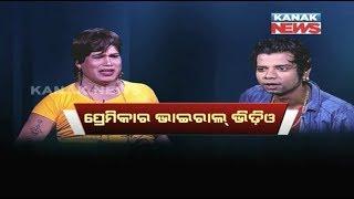 Loka Nakali Katha Asali : Viral Video