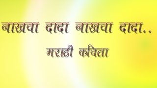 Nakhava dada nakhava dada  poem/नाखवादादा नाखवादादा कविता /Standard 4th