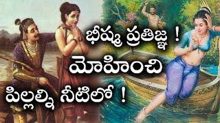భీష్మ ప్రతిజ్ఞ వెనుక అసలు రహస్యం ..! మోహించి పిల్లల్ని కానీ వాళ్ళని నీటిలో పడేయటం ! | Bhishma Story