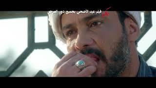 """رابع ورا - محمد عبد المنعم / فيلم بيكيا """"محمد رجب - ايتن عامر"""" فيلم عيد الأضحى 2018"""