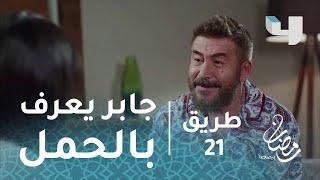 مسلسل طريق - الحلقة 21 - ردة فعل جابر فور معرفنته خبر الحمل