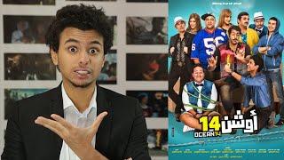 Download مراجعة فيلم - اوشن ١٤ /ابطال مسرح مصر |Movie Review - Ocean 14 3Gp Mp4