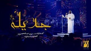 حسين الجسمي - جديله (حصرياً) | 2018