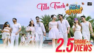 Title Track | Jio Pagla | Jisshu | Soham | Hiraan | Bonny | Srabanti | Payel | Koushani | Rittika
