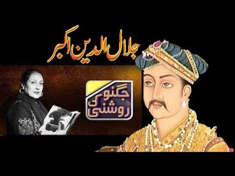 Mughal History in urdu | Jalal-ud-din Muhammad Akbar | Jugnu Ki Roshni 11th March 2018