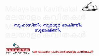 Vande Mataram with Malayalam lyrics