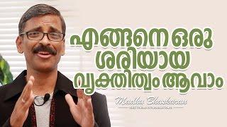 How to be a Real Personality / Madhu Bhaskaran / Malayalam Motivation