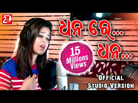 Xxx Mp4 Dhana Re Dhana Official Studio Version Amrita Nayak Odia Sad Song OdiaNews24 3gp Sex