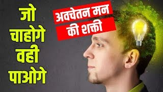 THE POWER OF YOUR SUBCONSCIOUS MIND IN HINDI | SUBCONSCIOUS MIND REPROGRAMMING IN HINDI | YEBOOK #30