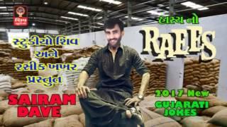 Hasya No RAEES - Gujarati Jokes 2017 - Happy New Year 2017 - Sairam Dave - Gujarati Comedy