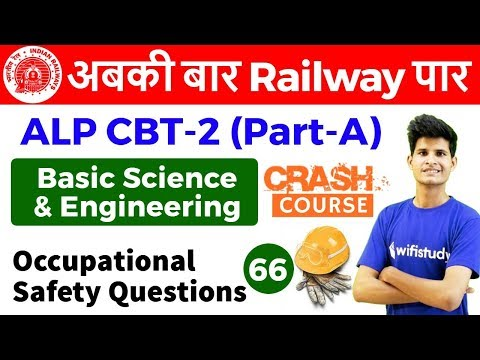 Xxx Mp4 9 00 AM RRB ALP CBT 2 2018 Basic Science And Engg By Neeraj Sir Occupational Safety Questions 3gp Sex