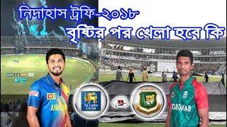 বাংলাদেশ-শ্রীলংকা ম্যাচ আপডেট: হঠাৎ বৃষ্টি !! খেলা শুরু কখন হবে!! মাঠে নামতে পারবে তো টাইগাররা T20