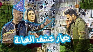 غسان وزوجته يريدون يشترون موبايل وغسان ينفضح #ولاية بطيخ #تحشيش #الموسم الرابع