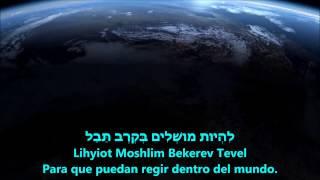 EL ADON Dios Todopoderoso HD Hebreo   Español