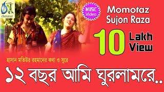 Baro Bachor । Momtaz | Sujon Raza । Bangla New Folk Song
