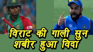 Champions Trophy 2017: Virat Kohli abuses Sabbir Rahman as he got out | वनइंडिया हिंदी