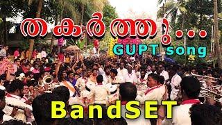 GUPT movie song-Mere Sanam BandSET   Ragadeepam Rocking Perfomance   പൊരിക്ക് മച്ചാന്മാരെ
