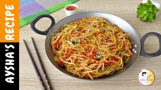 ভেজ চাউমিন /হাক্কা নুডুলস || Restaurant Style Vegetable Hakka Noodles,Chinese Noodles Recipe Bangla