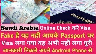 Saudi Arabia Check Visa Fake And Real 2018 In Hindi Urdu..By Socho Jano Yaara