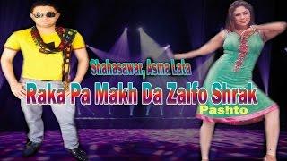 Shahasawar, Asma Lata - Raka Pa Makh Da Zalfo Shrak