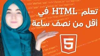 تعلم HTML في اقل من نصف ساعه !